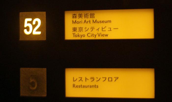 JK mori art museum 2